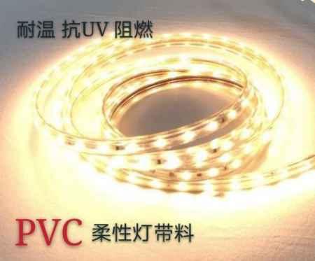 PVC灯带料销售