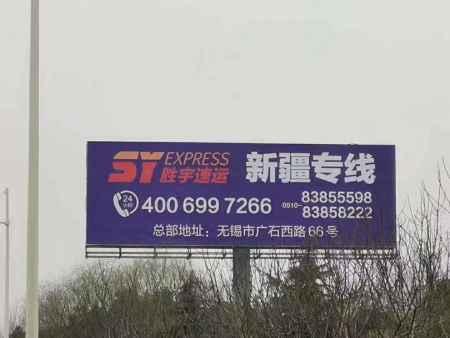 新疆全境特快专递运输服务