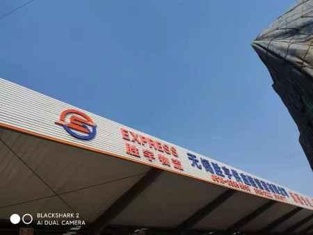 包车直送新疆全境运输服务