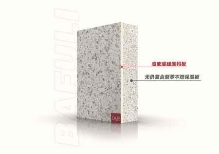 保温装饰板生产商