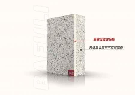 无机复合聚苯不燃保温板保温装饰板销售